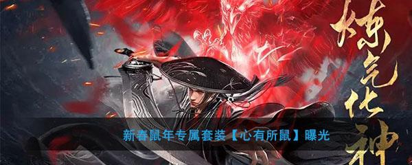 《流星群侠传》新春鼠年专属套装【心有所鼠】曝光