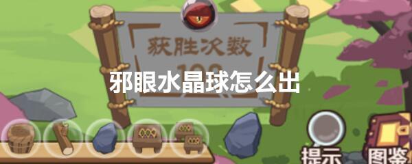 《穿越寻宝记》三国黄巾之乱邪眼水晶球获得方法