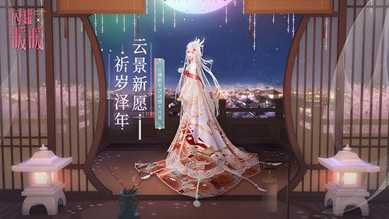 """闪耀暖暖新年活动""""云景新愿""""开启!新年礼服套装等你来领取图片1"""