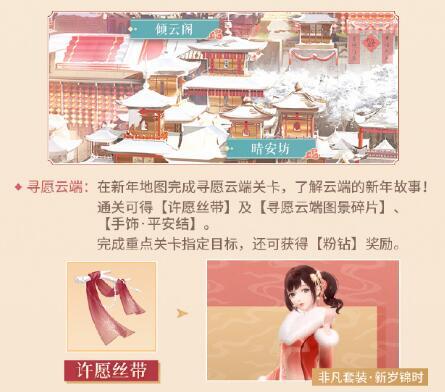 """闪耀暖暖新年活动""""云景新愿""""开启!新年礼服套装等你来领取图片4"""
