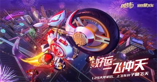 上QQ飞车手游迎接新年福利!S-擎天雷诺上线,万辆永久A天天送图片3