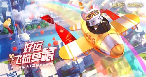 上QQ飞车手游迎接新年福利!S-擎天雷诺上线,万辆永久A天天送图片7