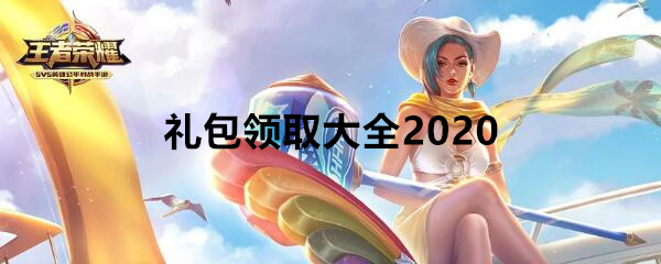 《王者荣耀》礼包兑换码大全2020