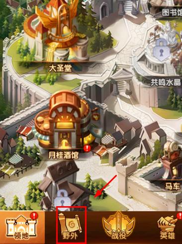 《剑与远征》野外迷宫探索方法