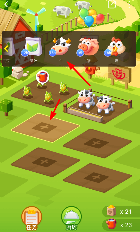 《口碑农场》养动物攻略