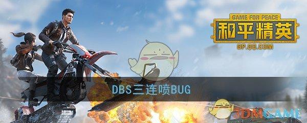 《和平精英》DBS三连喷BUG
