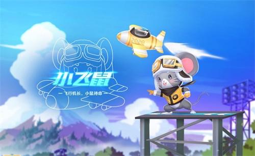 """QQ飞车手游新年巨献,永久福利""""鼠""""于你!"""