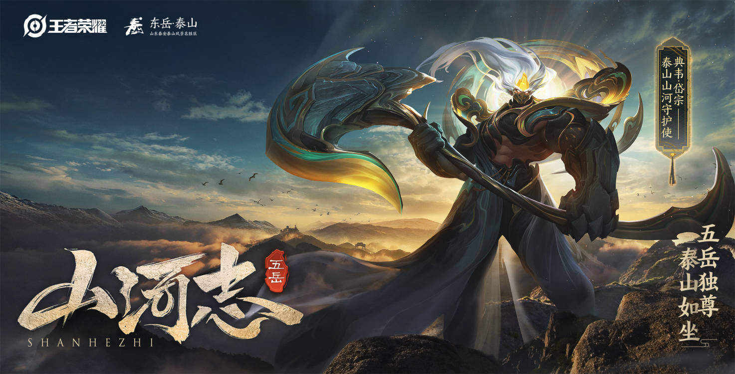 王者荣耀×中华五岳︱鼠年五岳主题限定皮肤新春开启!