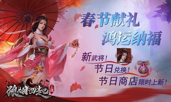 春节献礼 鸿运纳福 《狼烟四起》新年版本即将开启!