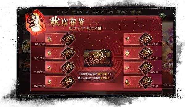 春节献礼 鸿运纳福 《狼烟四起》新年版本即将上线!