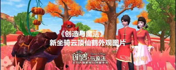 《创造与魔法》新坐骑云顶仙鹤外观图片