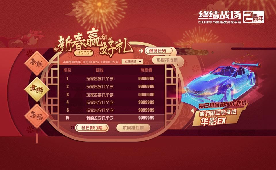新春赢好礼,《终结战场》新春热力榜开启,春节限定超跑限量大派送!