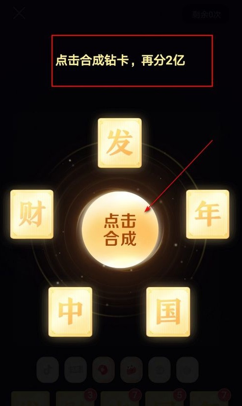 《抖音短视频》激萌钻卡获取方法
