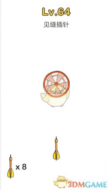《脑洞大师》第64关攻略图文