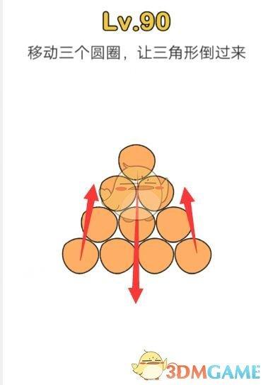 《脑洞大师》第90关攻略图文