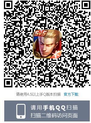 《王者荣耀》2020春节永久皮肤礼包领取地址