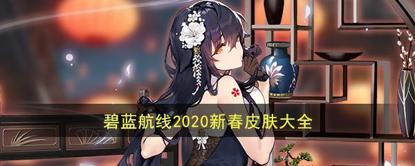 《碧蓝航线》2020新春皮肤大全