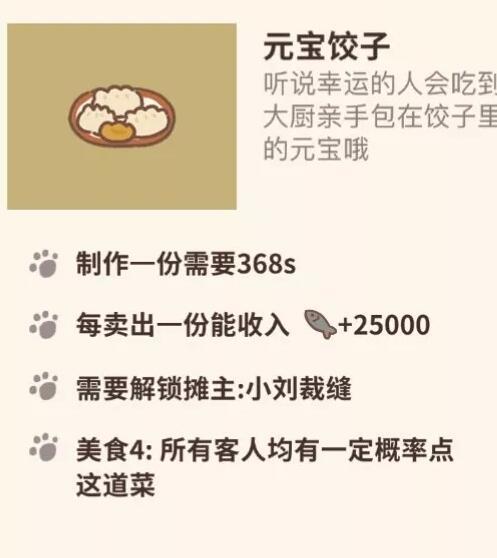 《微信动物餐厅》2020春节新菜-元宝饺子解锁方法