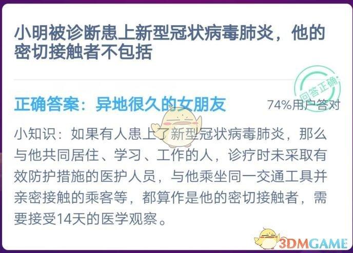 小明被诊断患上新型冠状病毒肺炎,他的密切接触者不包括