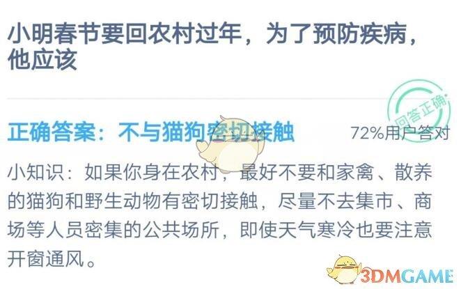 小明春节要回农村过年,为了预防疾病,他应该