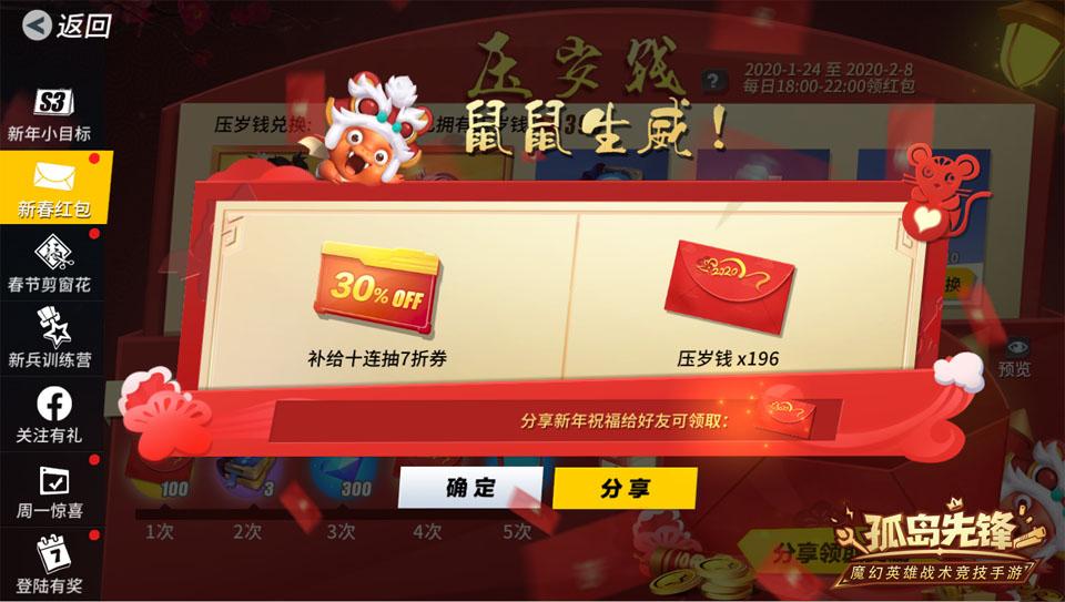 除夕报喜,福满长假,《孤岛先锋》新春红包14天超长派送!