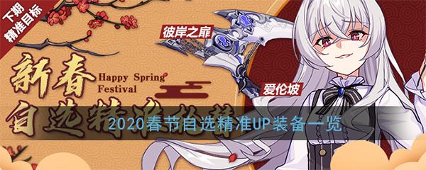 《崩坏3》2020春节自选精准UP装备一览