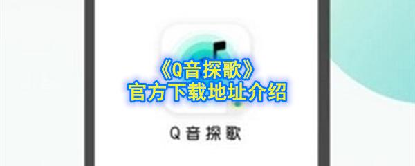 《Q音探歌》官方下载地址介绍
