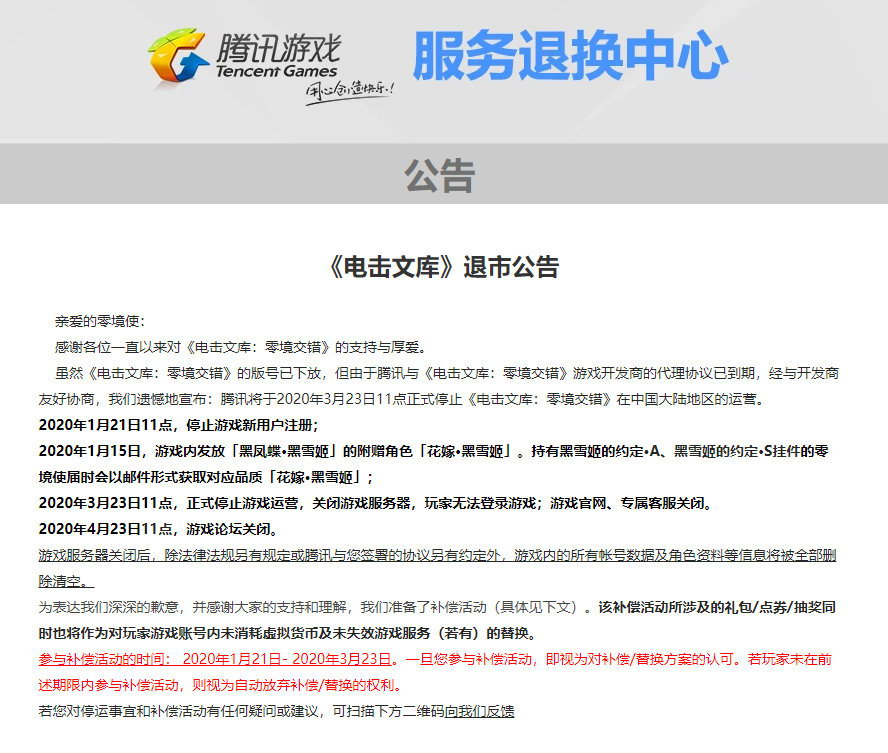 腾讯《电击文库:零境交错》退市 去年11月刚取