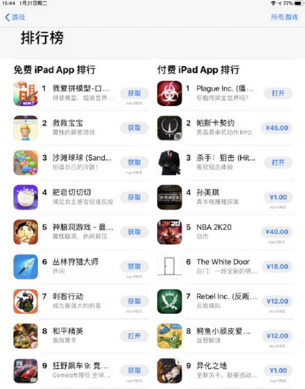 苹果快乐10分榜:《瘟疫公司》力压《帕斯卡契