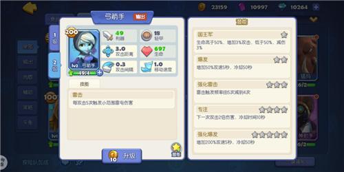 打造最梦幻的卡组《梦塔防手游》卡组星级技能更新(上篇)