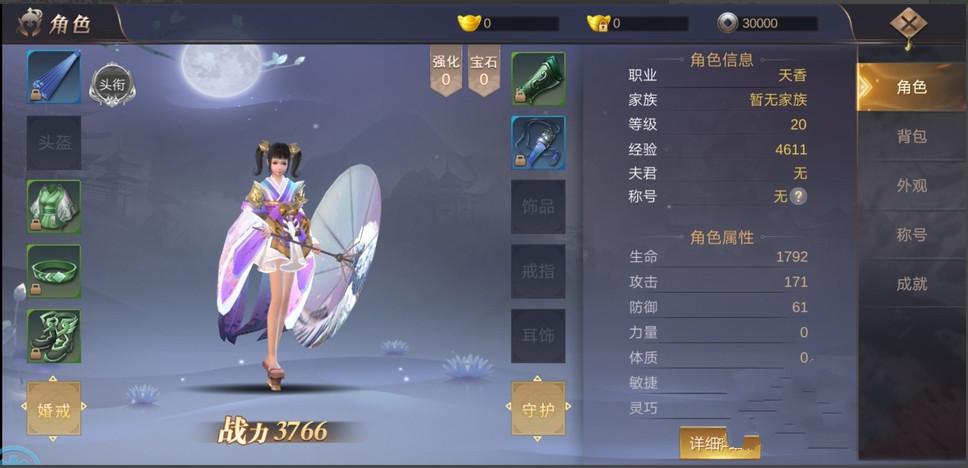 《至尊江湖》新手玩法攻略