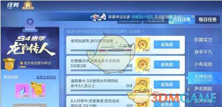 《跑跑卡丁车手游》S4赛季大神初成挑战任务攻略