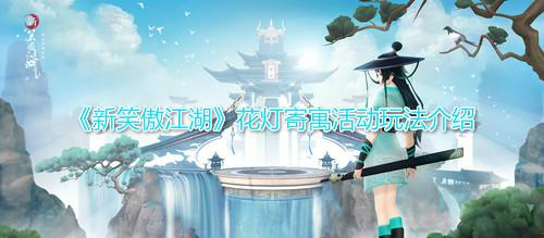 《新笑傲江湖》花灯寄寓活动玩法介绍