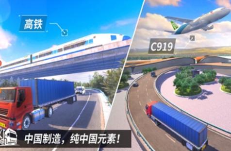 《中国卡车之星》黑屏闪退解决办法