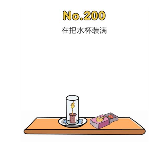 《脑洞大师》第200关攻略