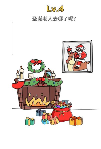 《脑洞大师》一起寻找圣诞老人第四关攻略