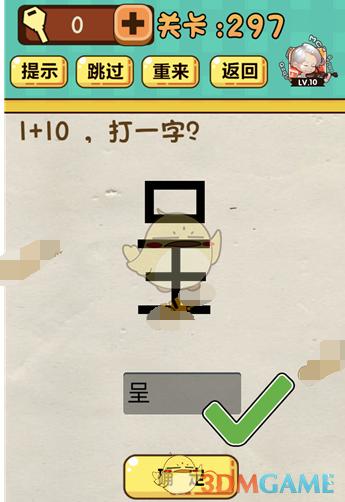 《神脑洞》游戏第297关攻略答案