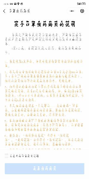 广州网上预约口罩操作方法
