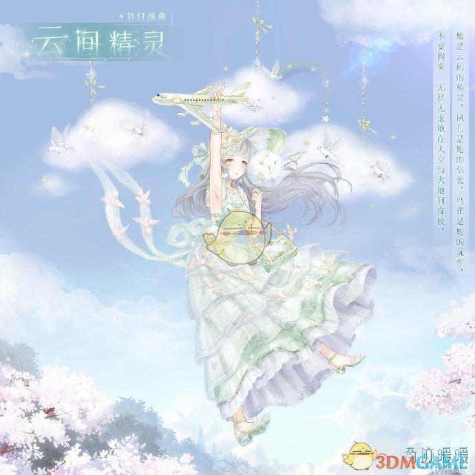 《奇迹暖暖》云间精灵套装获得方法介绍