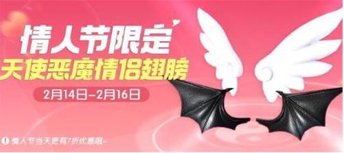 《一起来捉妖》情人节限定翅膀天使与恶魔上线