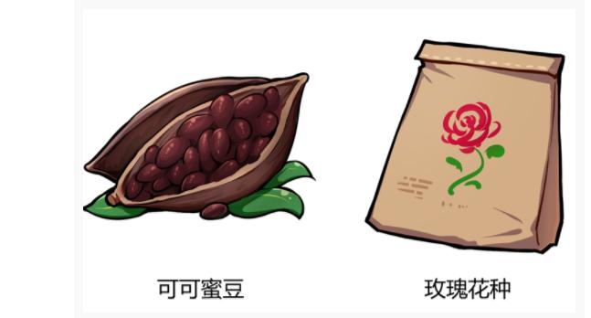 《崩坏3》情人节道具可可蜜豆玫瑰花种获取方法作用2020