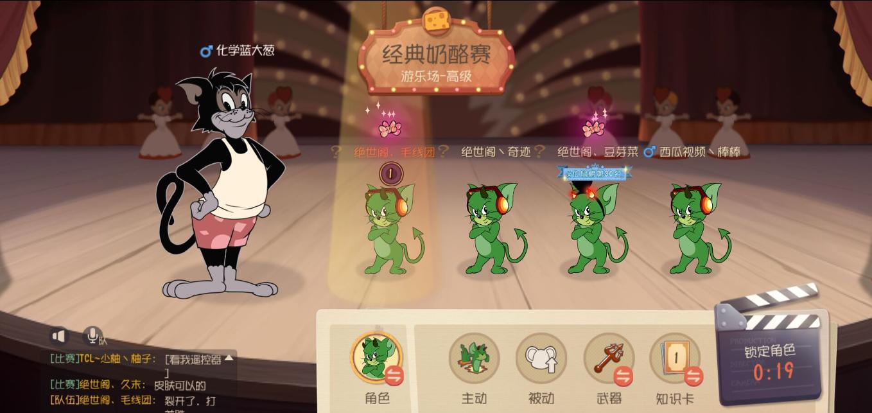 强者是如何炼成的?《猫和老鼠》优秀战队专访