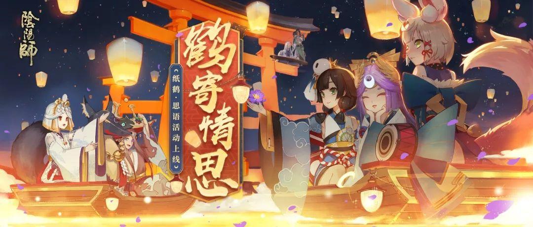 思念化语 《阴阳师》纸鹤·思语活动即将上线!
