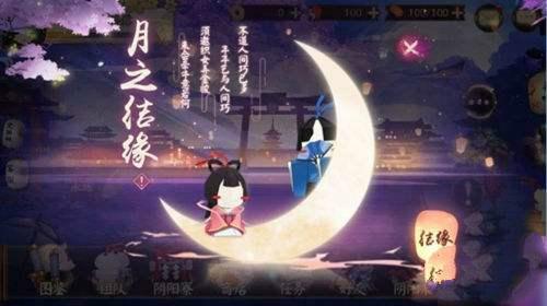 《阴阳师》月之结缘活动位置介绍