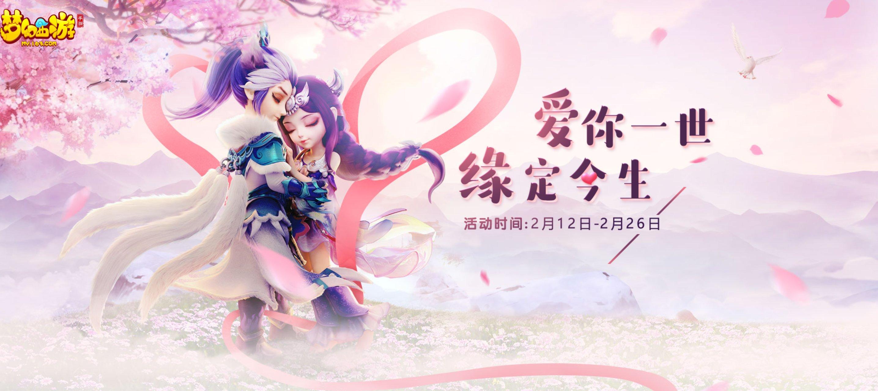 浪漫相约,《梦幻西游》手游情人节活动甜蜜来袭!