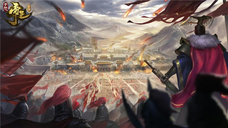 超自由策略手游《梦想帝王》,捉全服唯一名将!