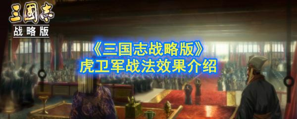 《三国志战略版》虎卫军战法效果介绍