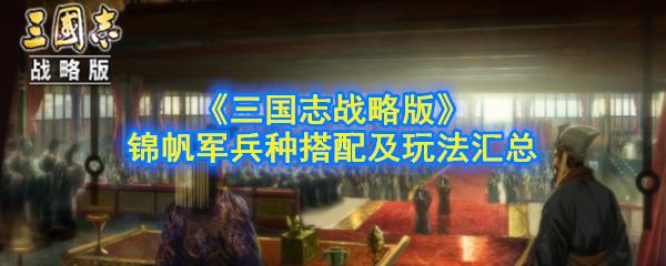 《三国志战略版》锦帆军兵种搭配及玩法汇总