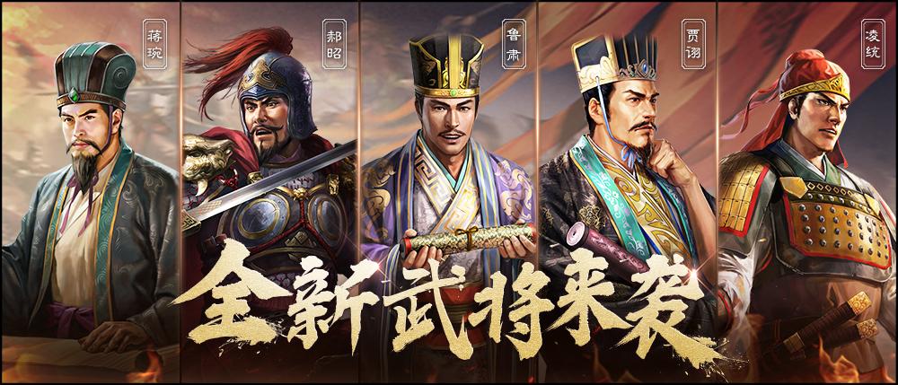 《三国志战略版》S3新赛季武将介绍