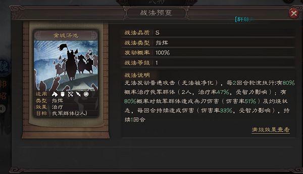 《三国志战略版》S3新橙武将郝昭全面评测